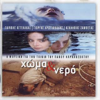 Γιάννης Αγγελάκας | Γιώργος Χριστιανάκης | Ασκληπιός Ζαμπέτας – Χώμα & Νερό_front