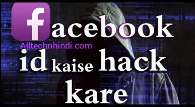 Kisi dusre facebook account ka password kaise pata kare yani hack kaise kare 100 % working