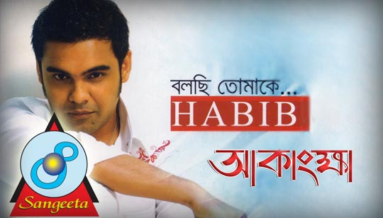 Din Jay Amar Prem Jay Bere by Habib Wahid