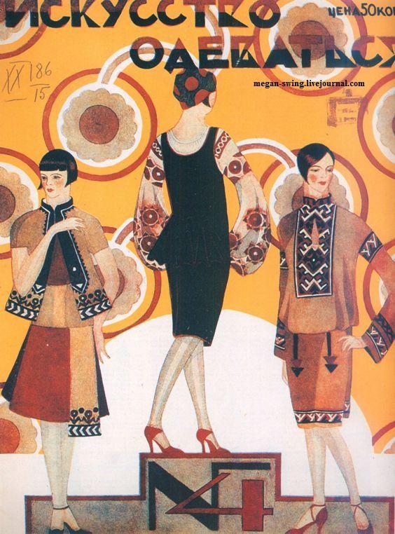 Soviet Fashion From 1920s Vintage Everyday