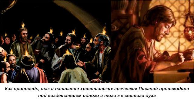 святой дух вдохновил Писание и на проповедь