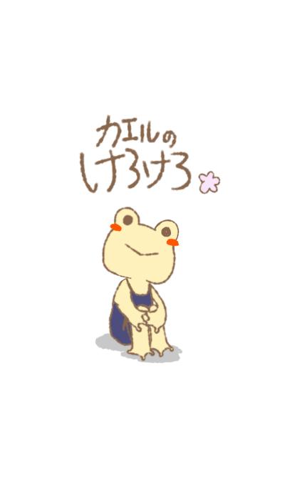 The frog Kerokero's Theme