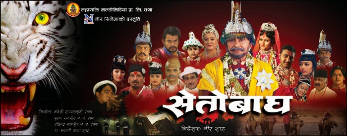 nepali movie seto bagh