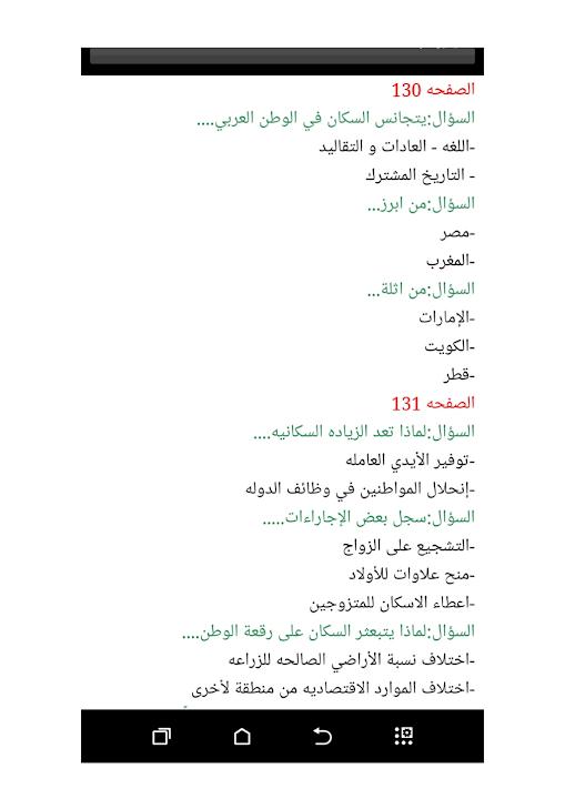 حل درس السكان في الوطن العربي دراسات اجتماعية