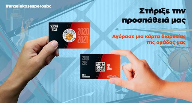 Κυκλοφόρησαν οι κάρτες διαρκείας του Αργειακού Έσπερου