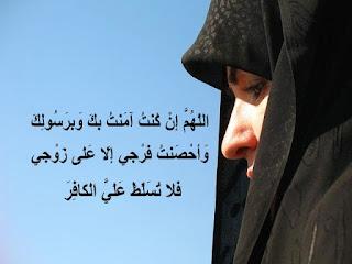 doa anti pemerkosaan, doa sarah istri Nabi Ibrahim