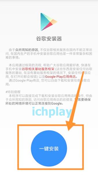Hướng dẫn cài dịch vụ Google (có CH Play) cho máy Mi 5X g