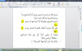 برنامج WPS Office لتشغيل ملفات الاوفيس