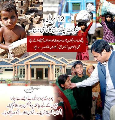 یہ گلیوں اور سڑکوں پہ محنت، مزدوری اور مصائب جھیلنے والے بچے بھی پاکستان پر اُتنا ہی حق رکھتے ہیں جتنا دوسرے بچے۔