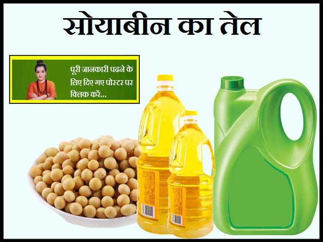 सोयाबीन का तेल-Soyabean Oil