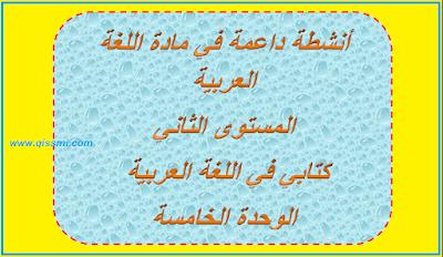 تمارين الدعم للمستوى الثاني ابتدائي في اللغة العربية