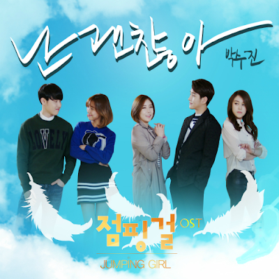 [Single] Park Soo Jin – Jumping Girl OST