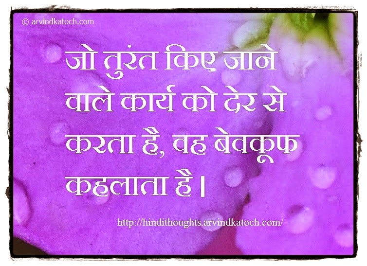 Fool, person, work, Hindi, Thought, Quote, Suvichar