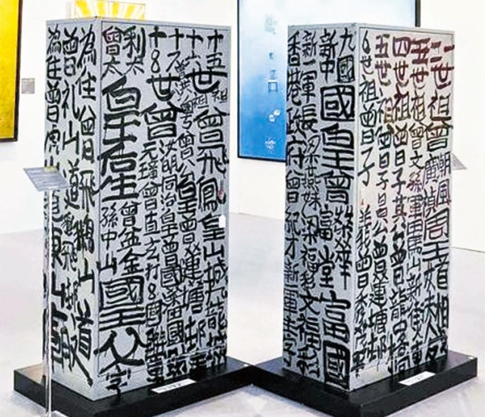 〈曾灶財的「塗鴉」為什麼不是藝術品〉   周文慶 Justin Chow Man Hing