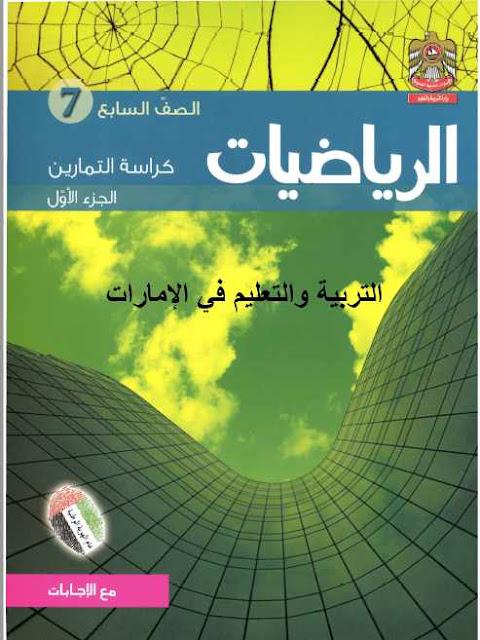 كتاب تمارين الرياضيات للصف السابع مع الإجابات
