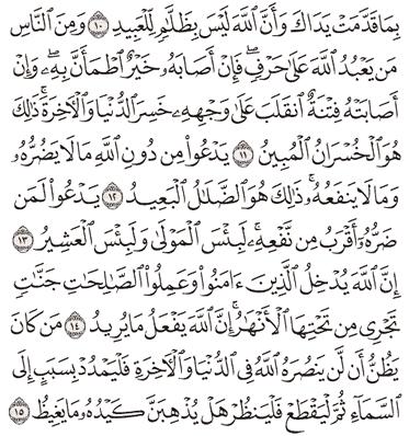Tafsir Surat Al-Hajj Ayat 11, 12, 13, 14, 15