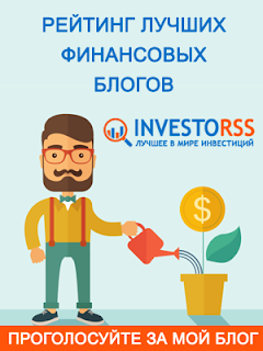 Конкурс на лучшие инвестиционные блоги