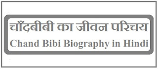 Chand Bibi Biography in Hindi