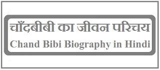 Chand Bibi Biography in Hindi