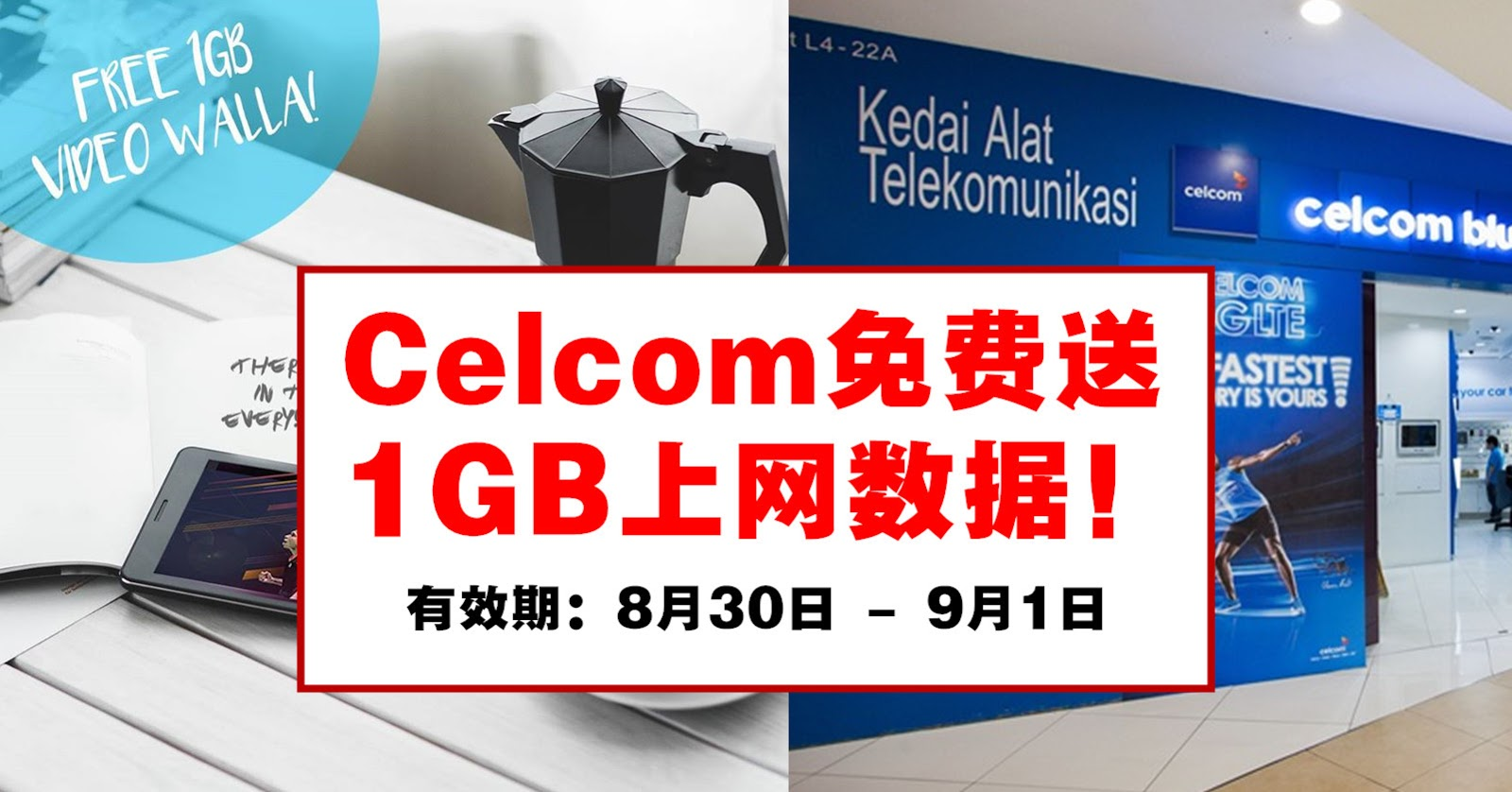 Celcom免费送100GB Video Walla Data - WINRAYLAND