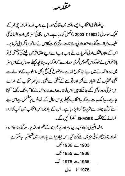 Azadi Ke Baad Afsana