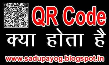what-is-QR-code-in-hindi