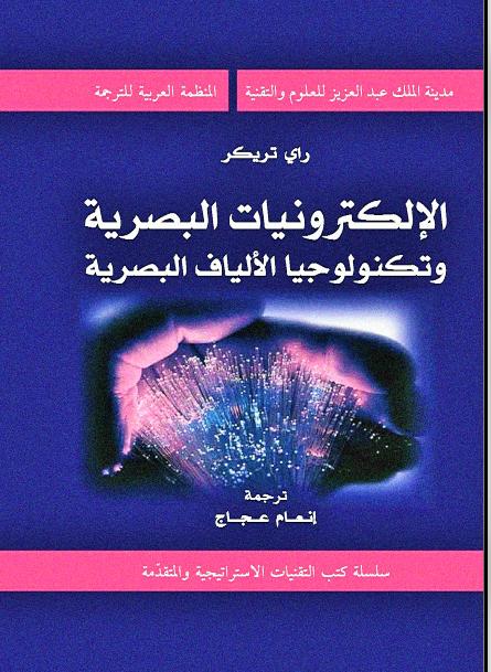 الإلكترونيات البصرية وتكنولوجيا الألياف البصرية.pdf تحميل مباشر