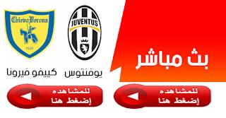 مشاهدة مباراة يوفنتوس وكييفو فيرونا بث مباشر بتاريخ 21-01-2019 الدوري الايطالي