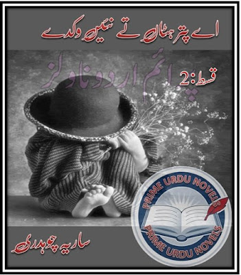 Free download Aye putar hattan te nahi wikday Part 2 by Saria Chaudhary pdf