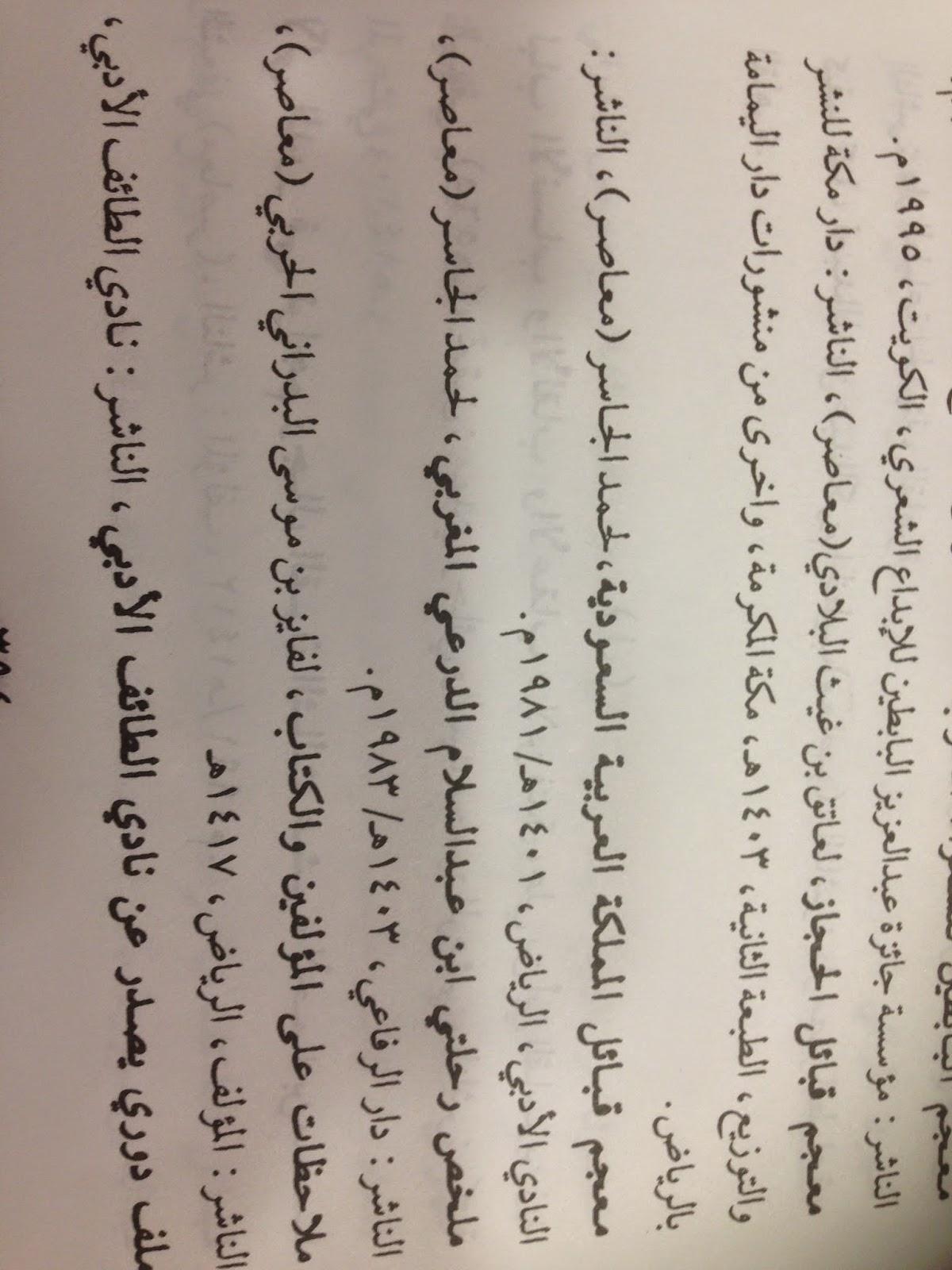 تحميل كتاب معجم قبائل الحجاز للبلادي