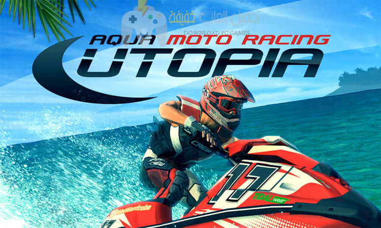 تحميل لعبة سباق الموتوسيكلات المائية Aqua Moto Racing Utopia للكمبيوتر