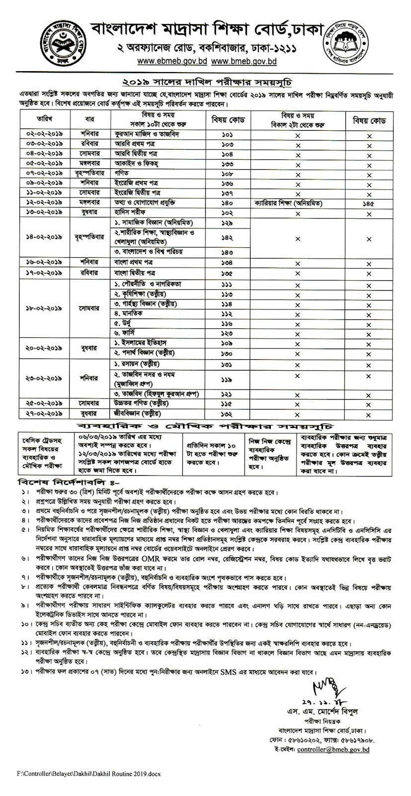 Dakhil Exam Routine 2019