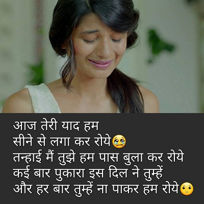 Sad Hindi Shayari for Girlfriend Boyfriend