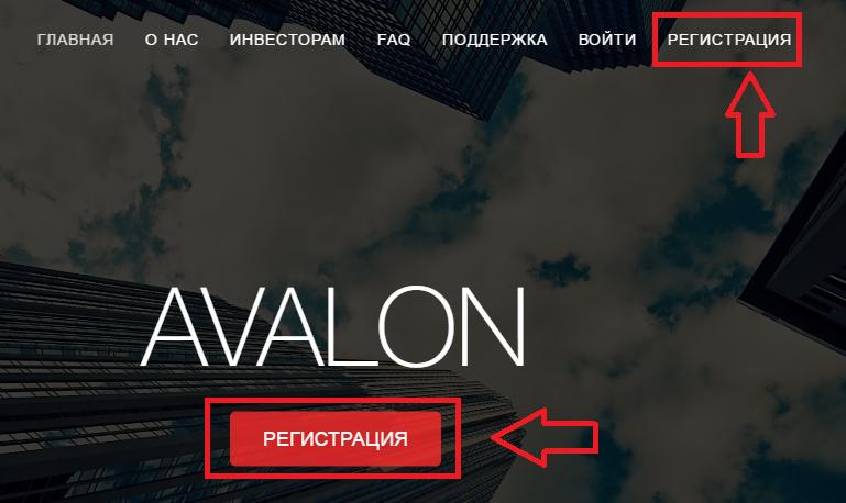 Регистрация в Avalon