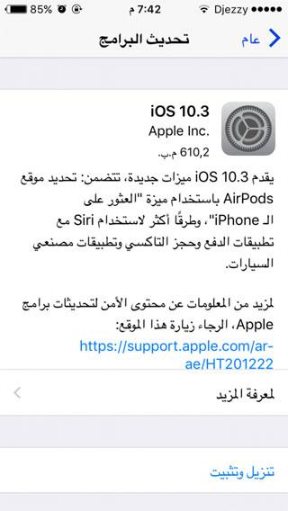 أبل تطلق تحديث iOS 10.3 للآيفون والآيباد - المزايا الجديدة في التحديث