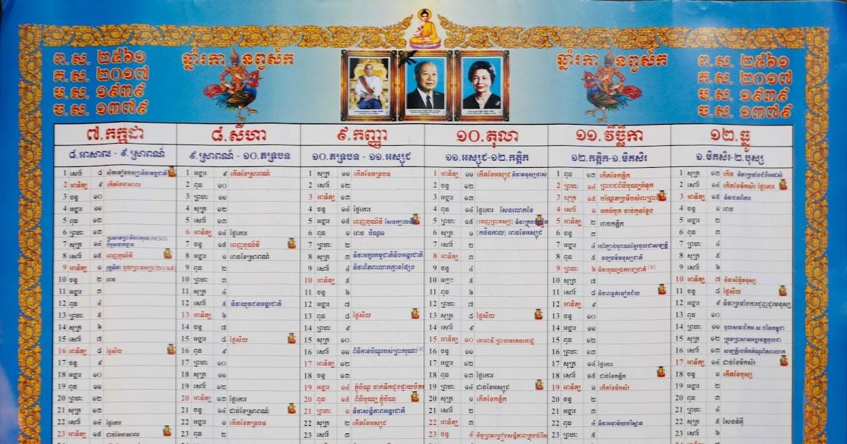Cambodia Calendar 2017 Vectorkh