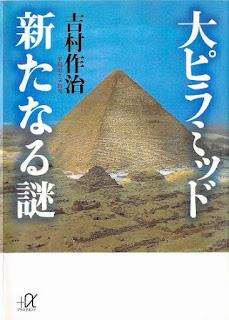 [吉村作治] 大ピラミッド -新たなる謎-