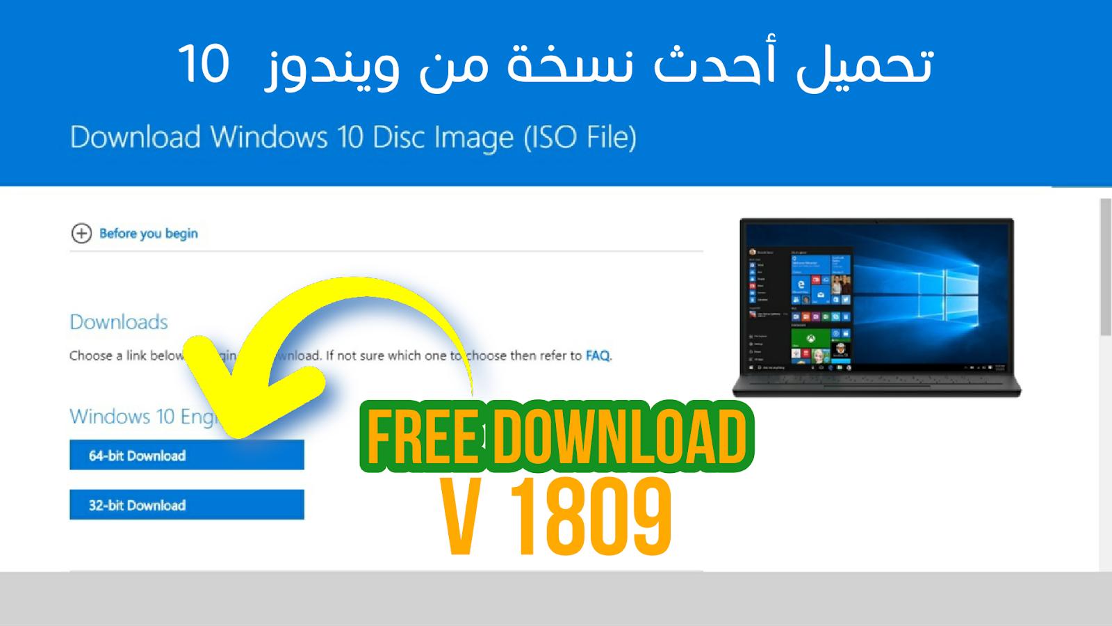 تنزيل ويندوز 10 مجانا عربي