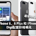 iPhone 8、8 Plus 和 iPhone X Digi配套价格曝光!最低RM1529!