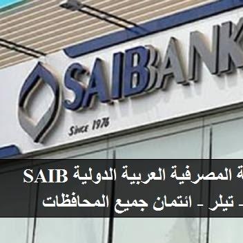 وظائف بنك SAIB الشركة المصرفية العربية الدولية - 2019 مؤهلات عليا حديثي التخرج جميع المحافظات