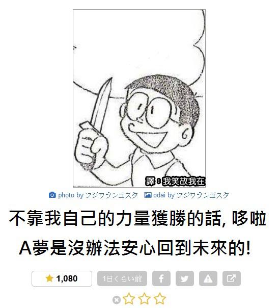 [方吉君上旁白] 圖片旁白自由發揮 Part.哆啦A夢 5.0