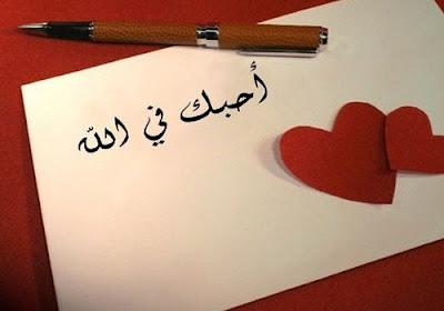 Kata – Kata Cinta Bahasa Arab