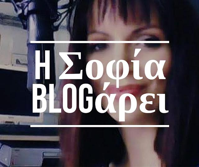 Η Σοφία blogάρει - For ever Hugs
