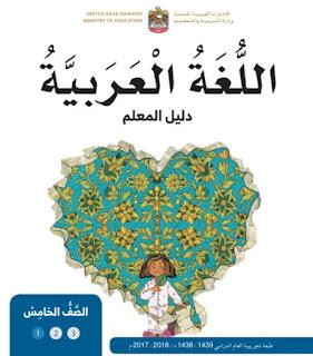تحميل كتاب دليل المعلم فى اللغة العربية للصف الخامس 2017-2018-2019 الامارات