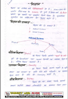 Target With Alok Notes hindi PDF