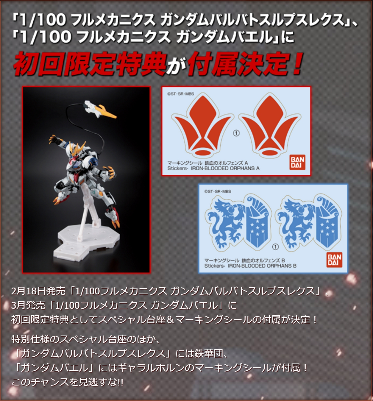 1/100 Full Mechanics Gundam Barbatos Lupus Rex [First Run Limited Edition] - Release Info, Box art and Official Images