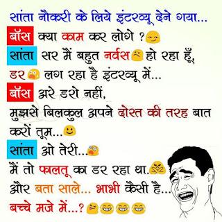 Funny Job Interviews by Santa and Boss: Hindi Jokes Nokari ke liye