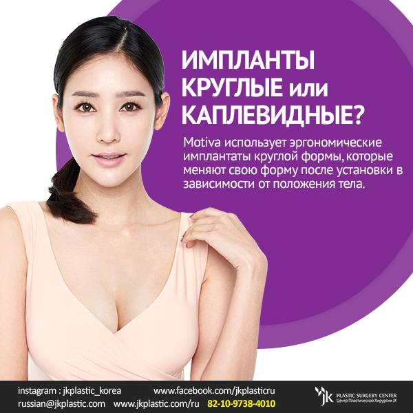 маммопластика,  новые грудные импланты, увеличение груди в корее, туризм в корее, импланты мотива
