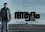 Adam Joan 2017 Malayalam Movie Watch Online