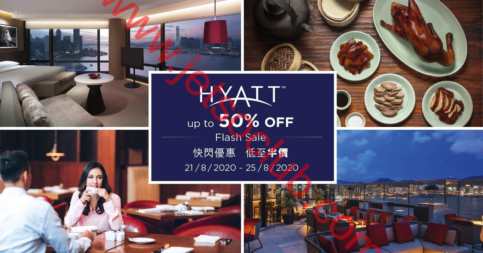 HYATT: 凱悅旗下四間酒店 快閃優惠 低至半價(21-25/8) ( Jetso Club 著數俱樂部 )